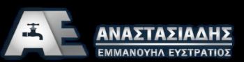 Αναστασιάδης Εμμ. Ευστράτιος